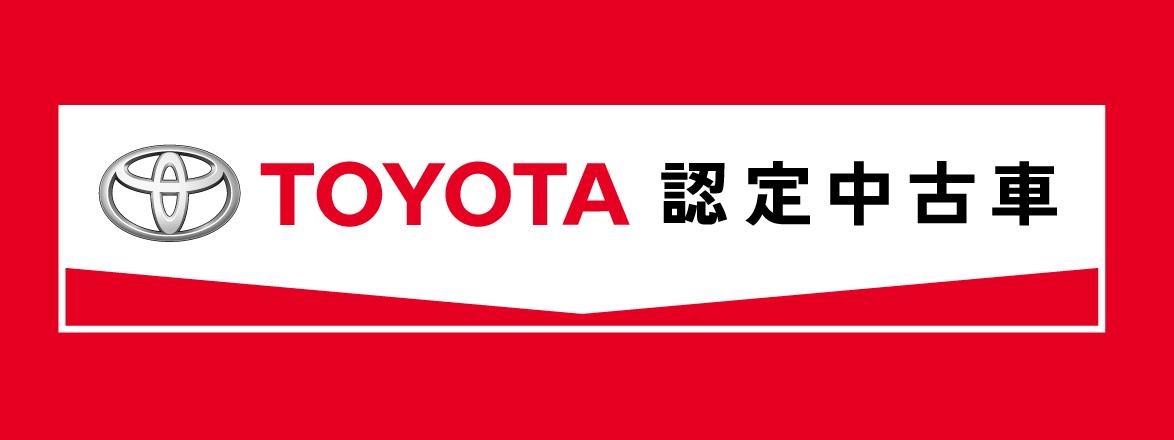 トヨタ 認定 中古 車 トヨタ C-HR中古車検索結果|トヨタ公式中古車サイト